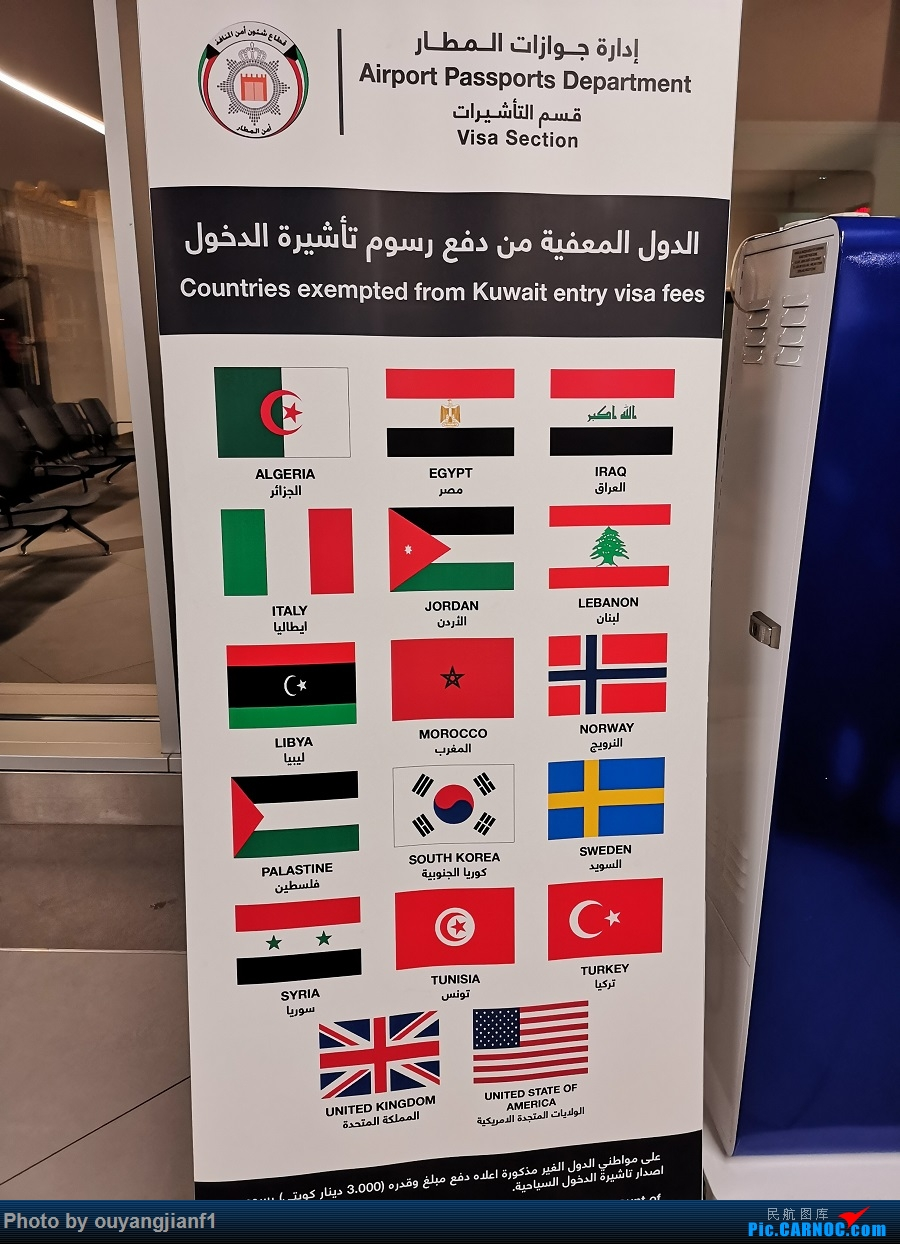 Re:[原创]终于有时间歇下来,可以好好总结一下2019年飞行游记了,第五段:一周之内的中东非洲之行,体验真土豪科威特航空,奇葩航沙特航空,动荡之下造访埃塞俄比亚航空总部! AIRBUS A330-200 9K-APB 科威特科威特机场 科威特科威特机场