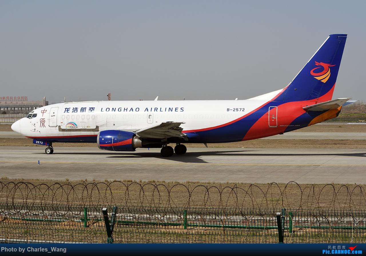 Re:[原创]中原龙浩航空733货机滑行 BOEING 737-300 B-2572 中国郑州新郑国际机场