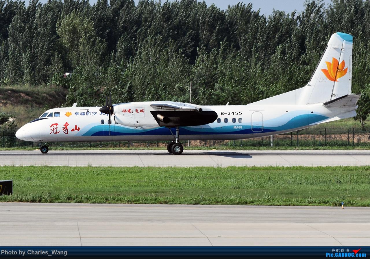 [原创]国产西安新舟60飞机降落新郑机场 XIAN AIRCRAFT MA 60 B-3455 中国郑州新郑国际机场