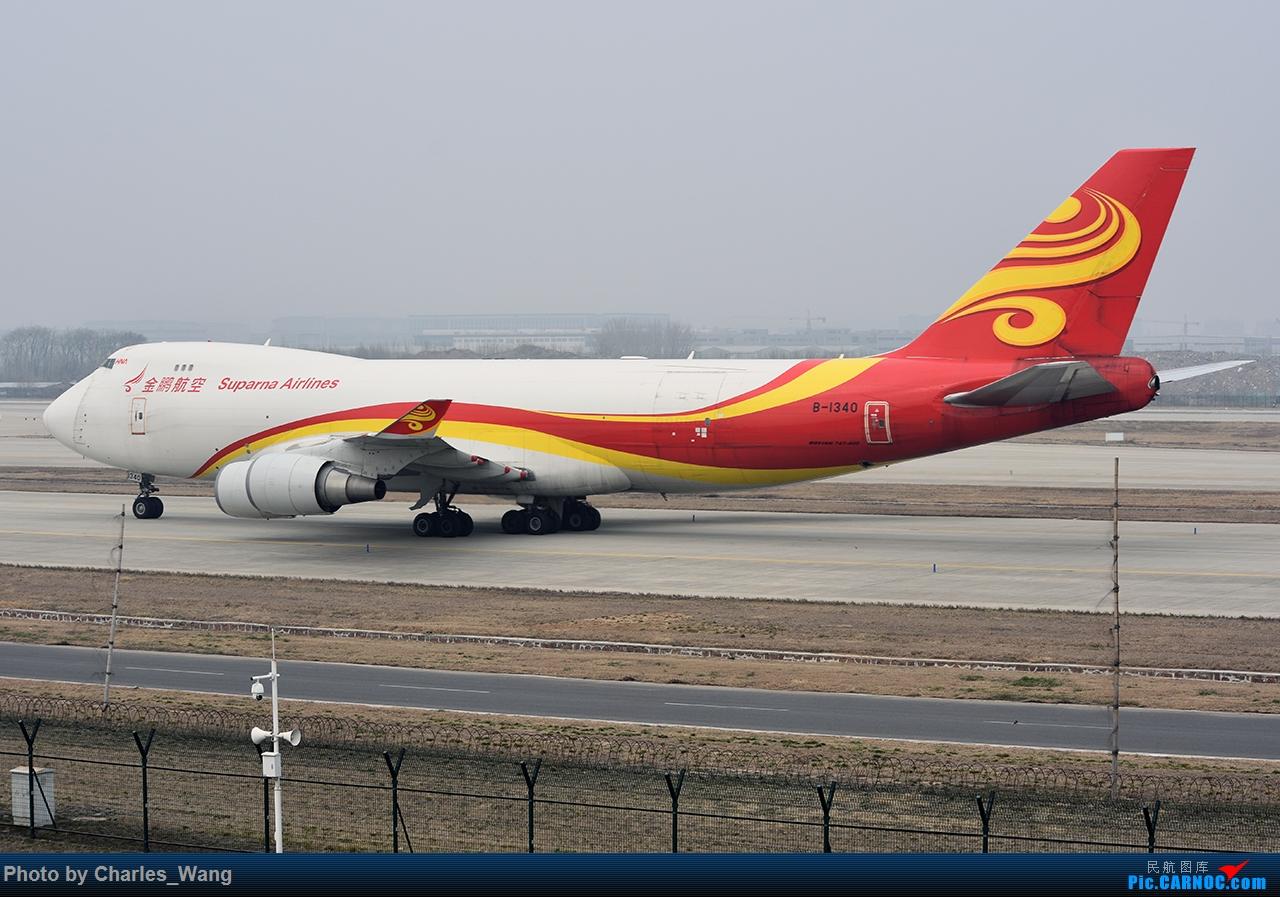 [原创]金鹏货运744滑行 BOEING 747-400 B-1340 中国郑州新郑国际机场