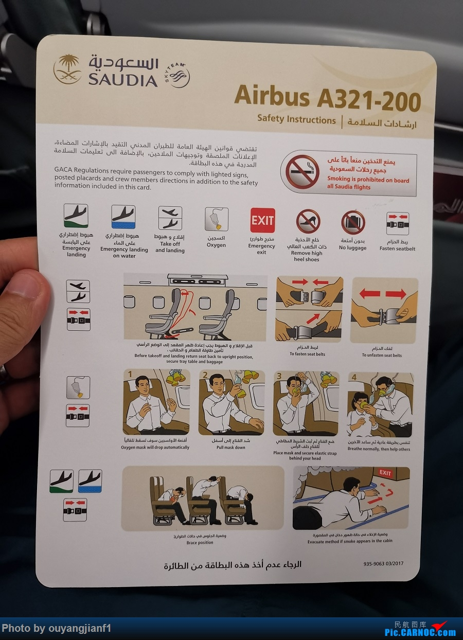 Re:[原创]终于有时间歇下来,可以好好总结一下2019年飞行游记了,第五段:一周之内的中东非洲之行,体验真土豪科威特航空,奇葩航沙特航空,动荡之下造访埃塞俄比亚航空总部! AIRBUS A321-200 HZ-ASJ 空中