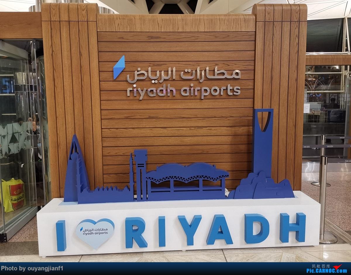 Re:[原创]终于有时间歇下来,可以好好总结一下2019年飞行游记了,第五段:一周之内的中东非洲之行,体验真土豪科威特航空,奇葩航沙特航空,动荡之下造访埃塞俄比亚航空总部!    沙特阿拉伯哈立德国王机场