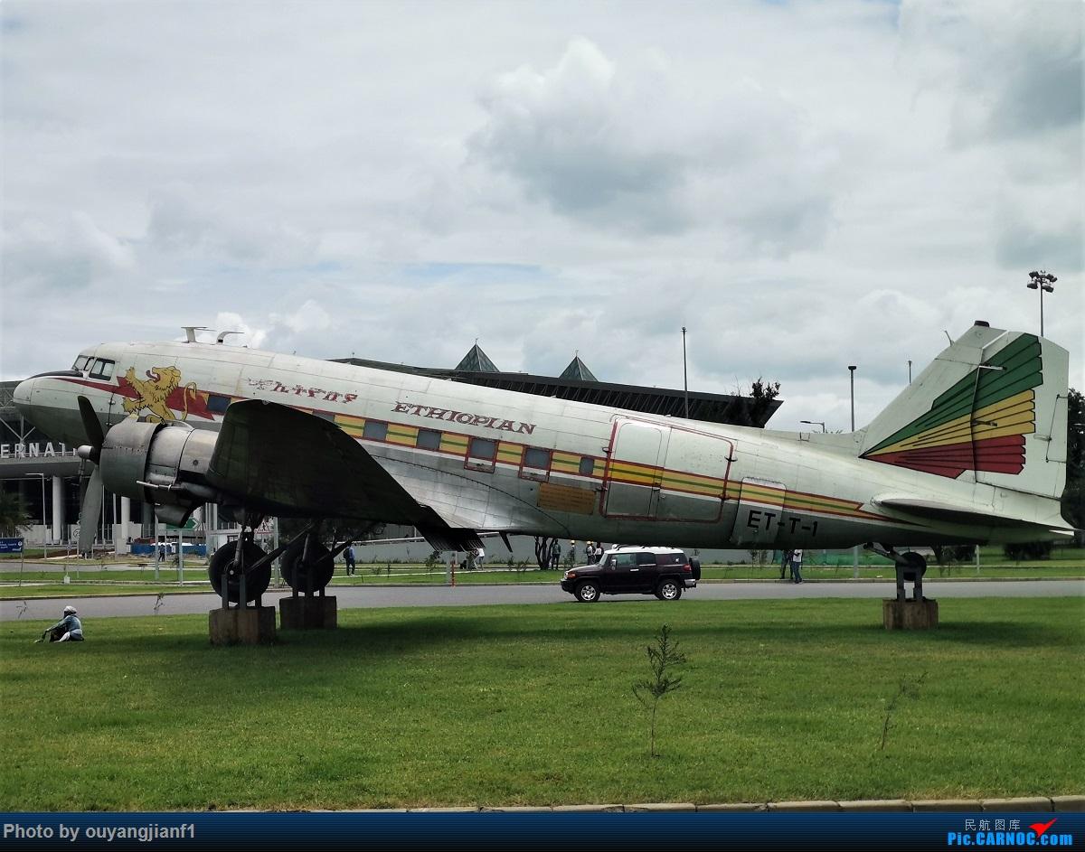 Re:[原创]终于有时间歇下来,可以好好总结一下2019年飞行游记了,第五段:一周之内的中东非洲之行,体验真土豪科威特航空,奇葩航沙特航空,动荡之下造访埃塞俄比亚航空总部! MD DC-3 ET-T-1 埃塞俄比亚亚的斯亚贝巴博莱机场