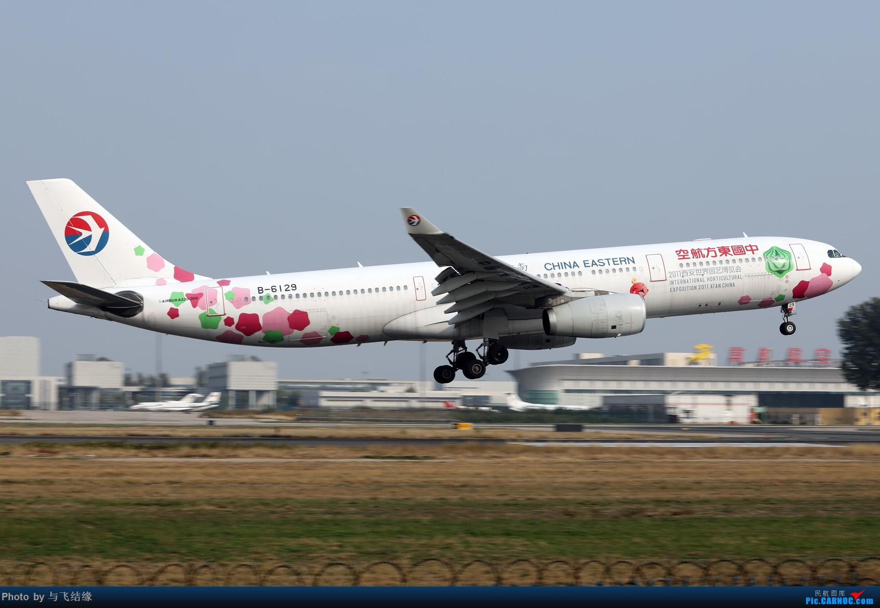 Re:[原创]明天三月三十日发几张空客330! AIRBUS A330-300 B-6129 中国北京首都国际机场