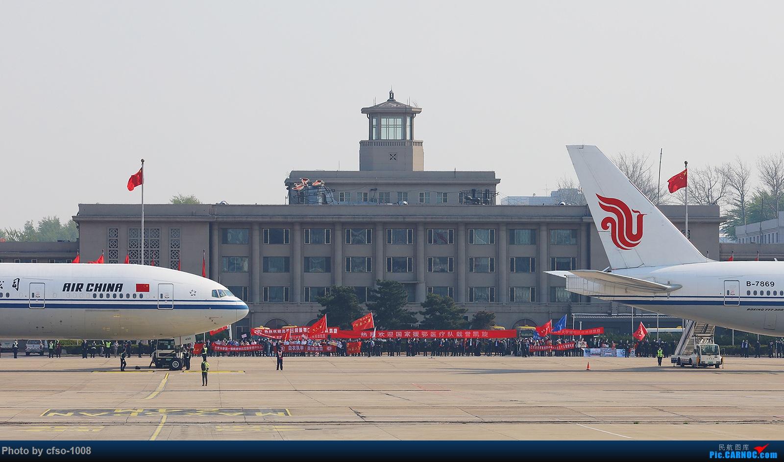 Re:[原创]迎接援鄂战士乘坐的77W载誉凯旋 BOEING 777-300ER B-1430 中国北京首都国际机场