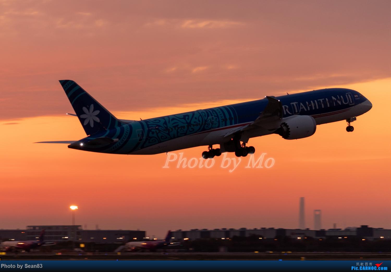 [原创]大溪地 BOEING 787-9 F-OTOA 中国上海浦东国际机场