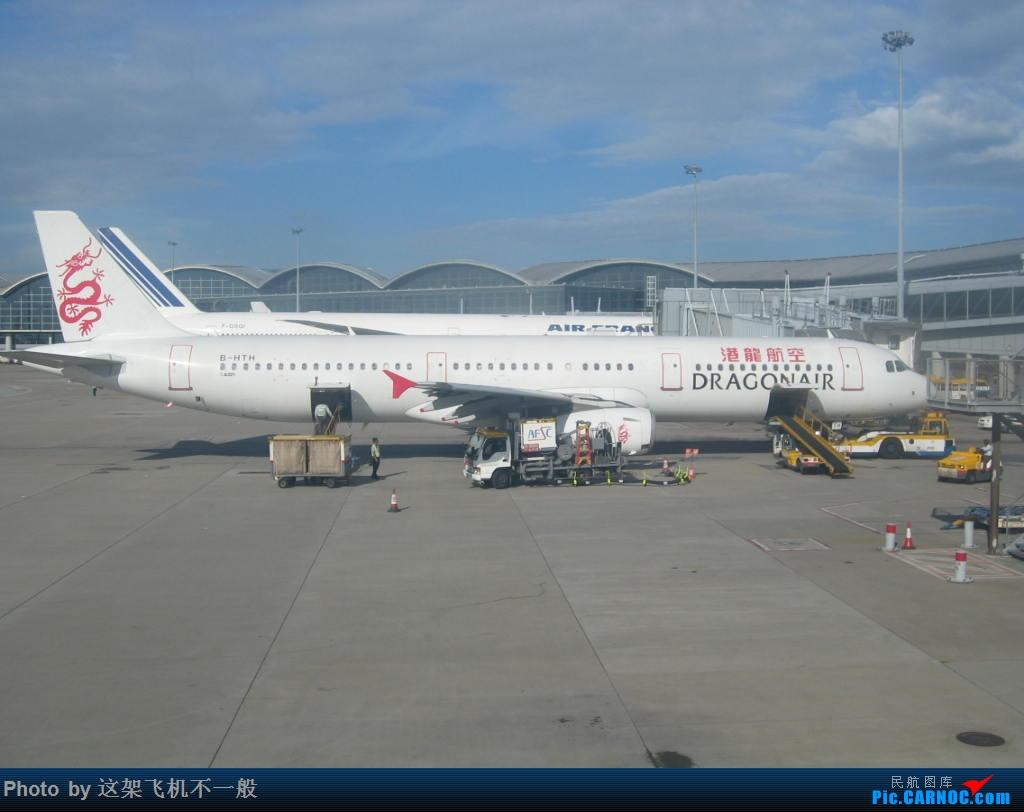 Re:杂图一组 AIRBUS A321-200 B-HTH 中国香港国际机场