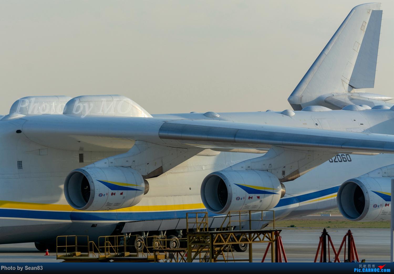 [原创]首见225 ANTONOV AN-225 UR-82060 中国天津滨海国际机场