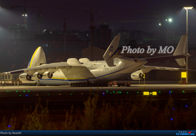 Re:[原创]首见225 ANTONOV AN-225 UR-82060 中国天津滨海国际机场