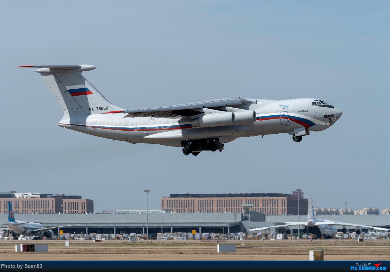 Re:[原创]浦·谢列梅捷沃 ILYUSHIN IL-76-MD RA-78850 中国上海浦东国际机场