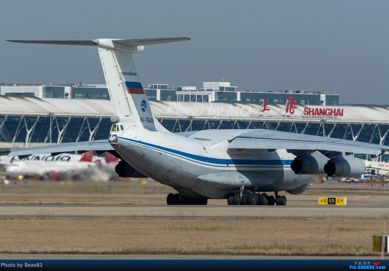 Re:[原创]浦·谢列梅捷沃 ILYUSHIN IL-76-MD RA-76638 中国上海浦东国际机场