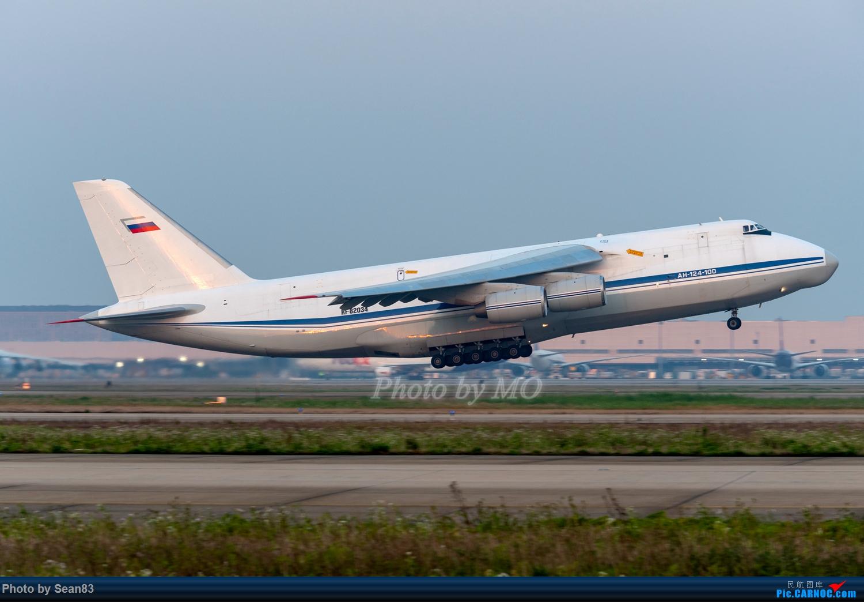 Re:[原创]浦·谢列梅捷沃 ANTONOV AN-124-100 RF-82034 中国上海浦东国际机场