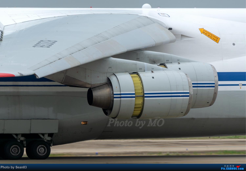 Re:[原创]浦·谢列梅捷沃 ANTONOV AN-124-100 RA-82038 中国上海浦东国际机场