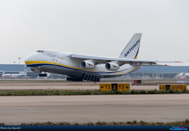 Re:[原创]浦·谢列梅捷沃 ANTONOV AN-124-100M UR-82007 中国上海浦东国际机场