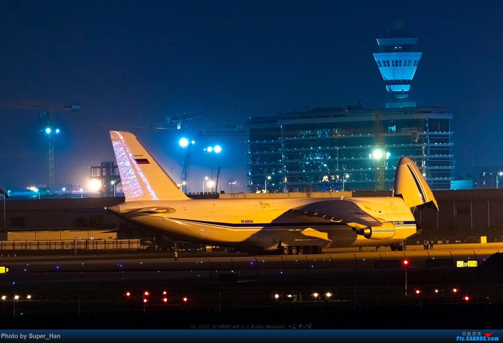 Re:[原创]【杭州飞友会】疫情之下 AN-124  中国杭州萧山国际机场