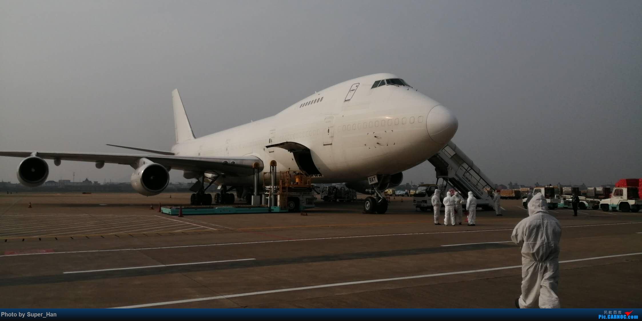 Re:[原创]【杭州飞友会】疫情之下 BOEING 747-200 ER-BAT 中国杭州萧山国际机场