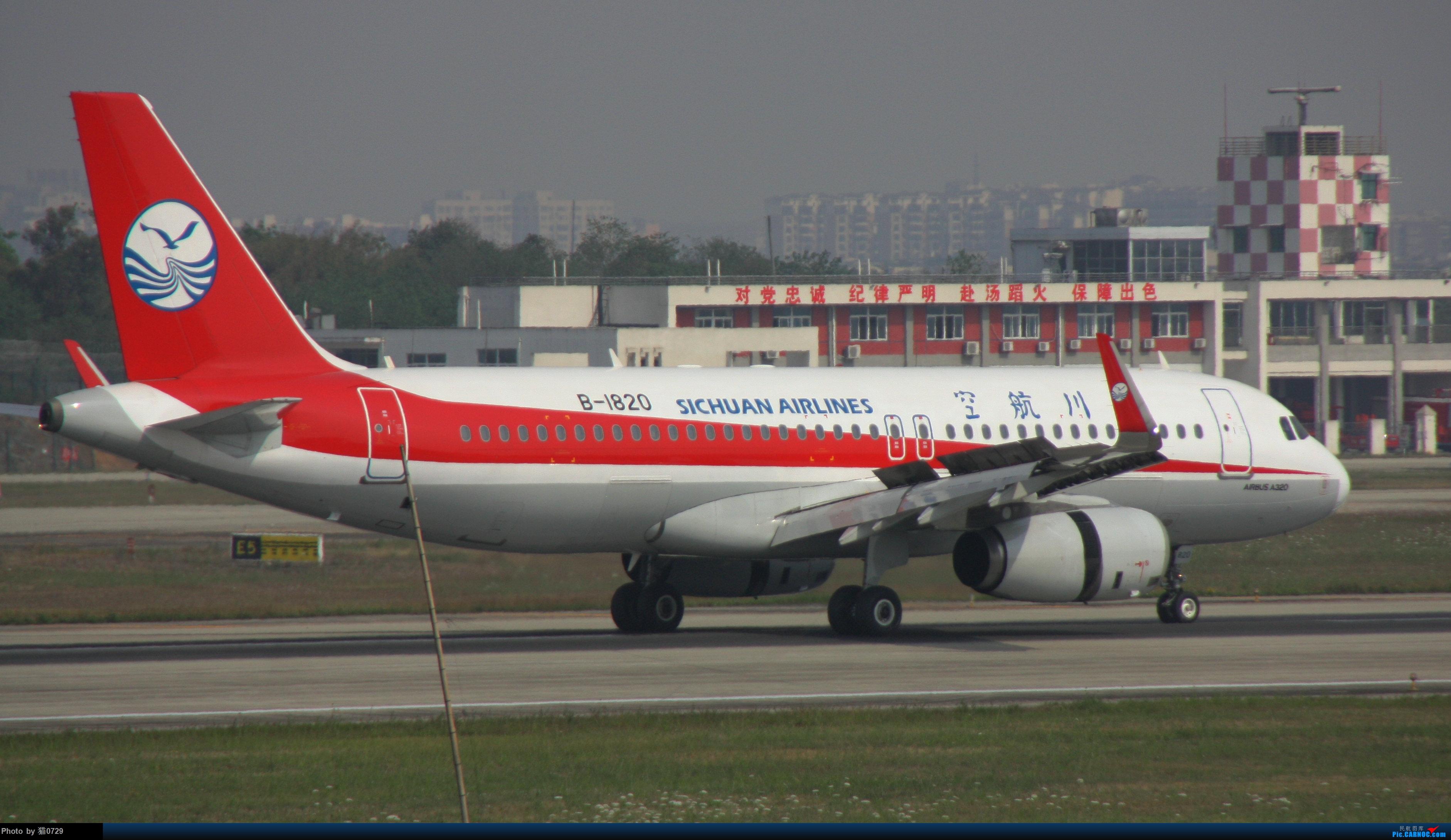 Re:[原创]CTU 119.425 水泥 伊朗346 巴基斯坦777 AIRBUS A320-200 B-1820 中国成都双流国际机场