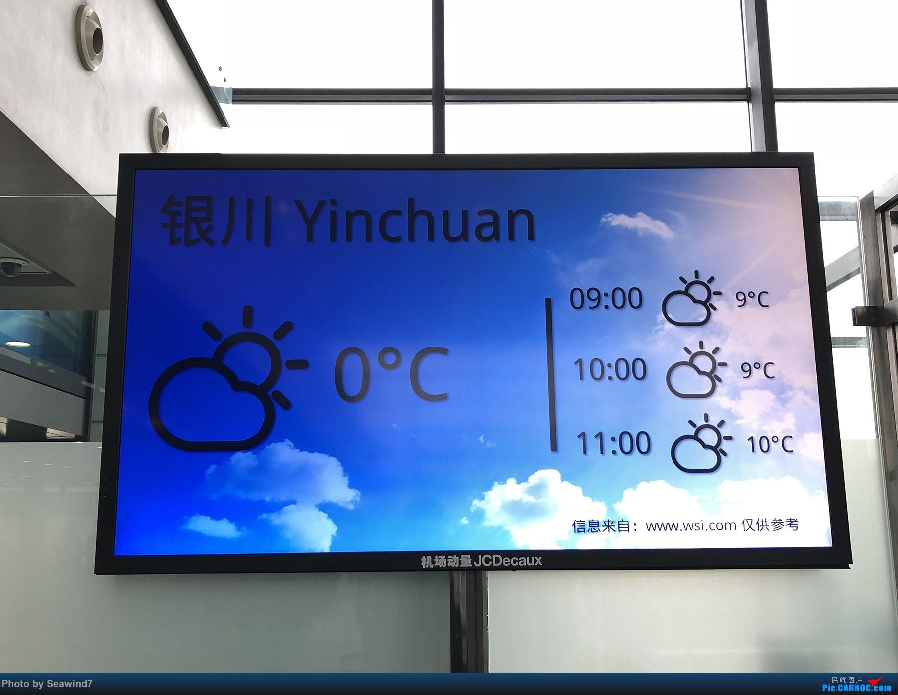 Re:[原创][Seawind7游记第五弹]银川neo往返    中国上海虹桥国际机场