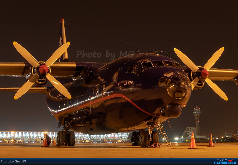 Re:[原创]幼狐 ANTONOV AN-12 UR-CZZ 中国上海浦东国际机场