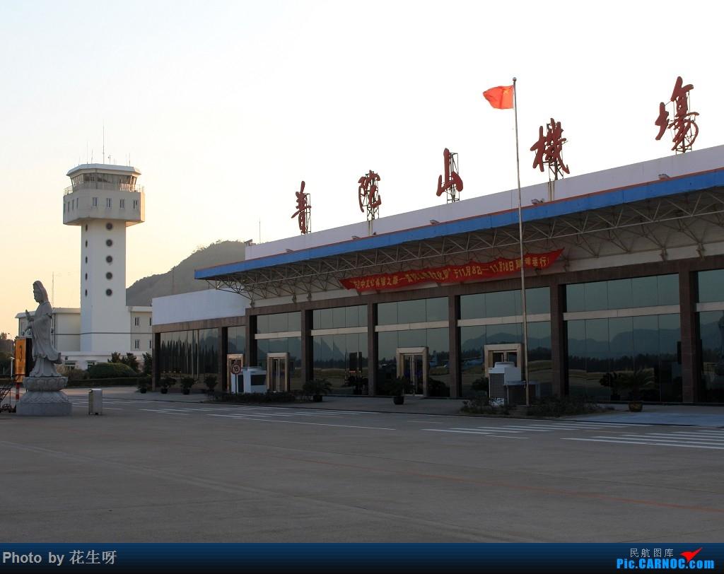 Re:[求]跪求各城市机场航站楼醒目标志LOGO照片,小弟在此谢过了。谢谢谢谢,赠送小飞机o    中国舟山普陀山机场