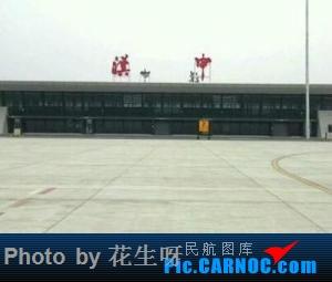 Re:[求]跪求各城市机场航站楼醒目标志LOGO照片,小弟在此谢过了。谢谢谢谢,赠送小飞机o    中国汉中城固机场