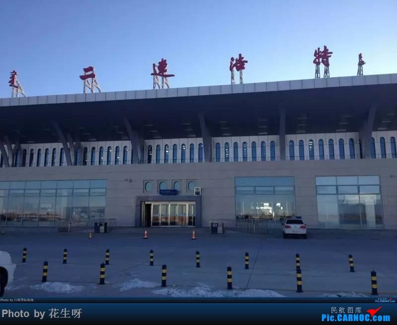 Re:[求]跪求各城市机场航站楼醒目标志LOGO照片,小弟在此谢过了。谢谢谢谢,赠送小飞机o    中国二连浩特赛乌苏国际机场