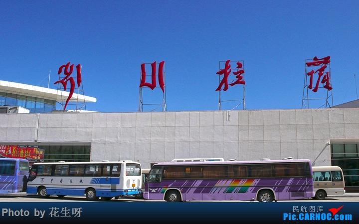 Re:[求]跪求各城市机场航站楼醒目标志LOGO照片,小弟在此谢过了。谢谢谢谢,赠送小飞机o    中国拉萨贡嘎国际机场
