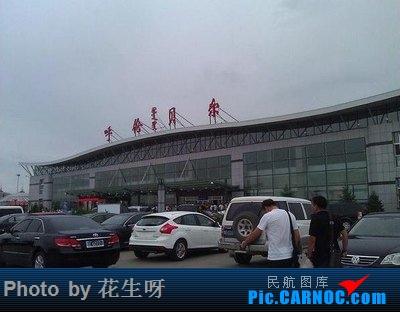 Re:[求]跪求各城市机场航站楼醒目标志LOGO照片,小弟在此谢过了。谢谢谢谢,赠送小飞机o    中国呼和浩特白塔国际机场