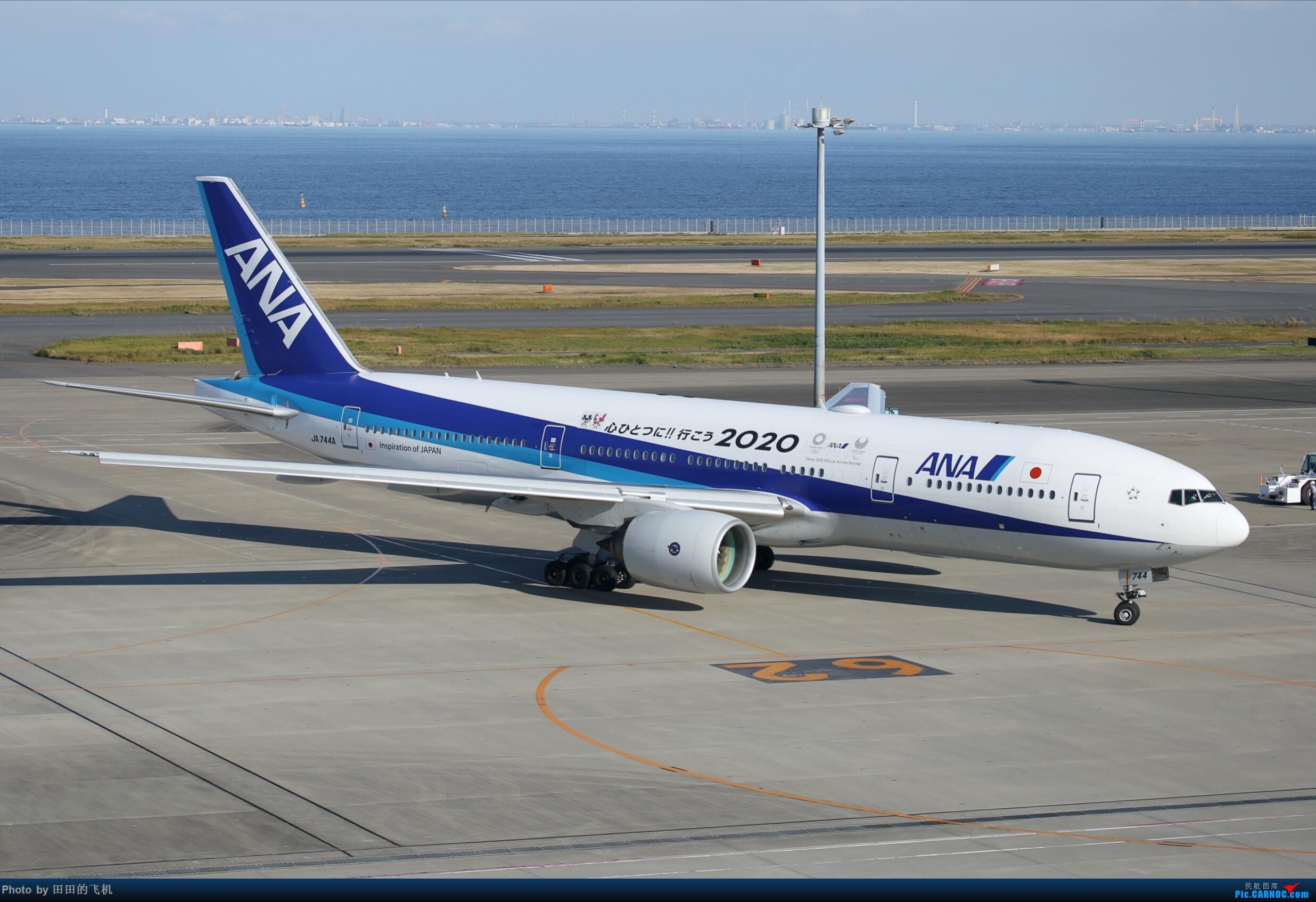 Re:[原创]整理一下去年东京羽田机场拍的飞机 777-200 JA744A 东京羽田机场