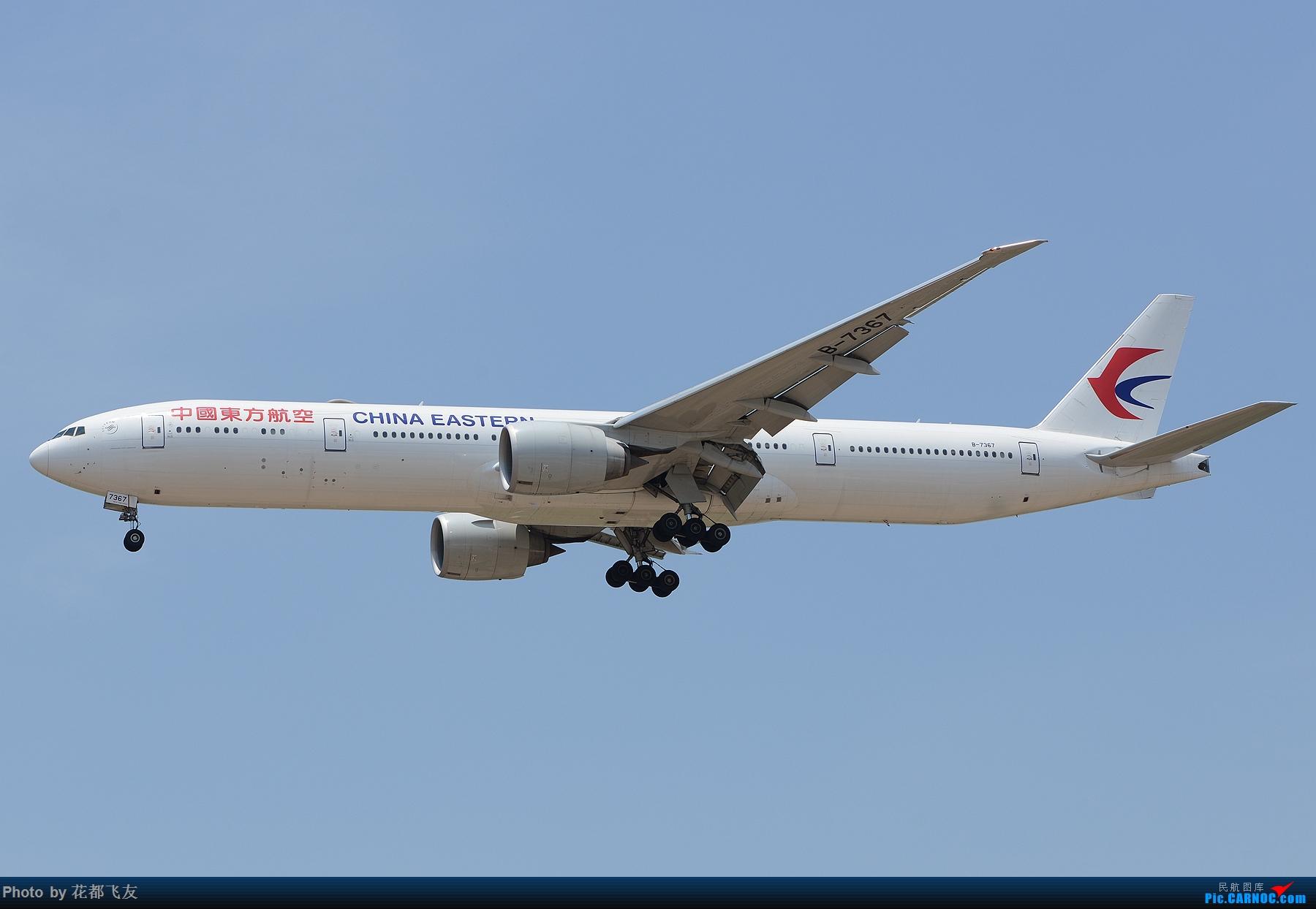 中国东方航空股份有限公司白云国际机场 BOEING 777-300ER B-7367 中国广州白云国际机场