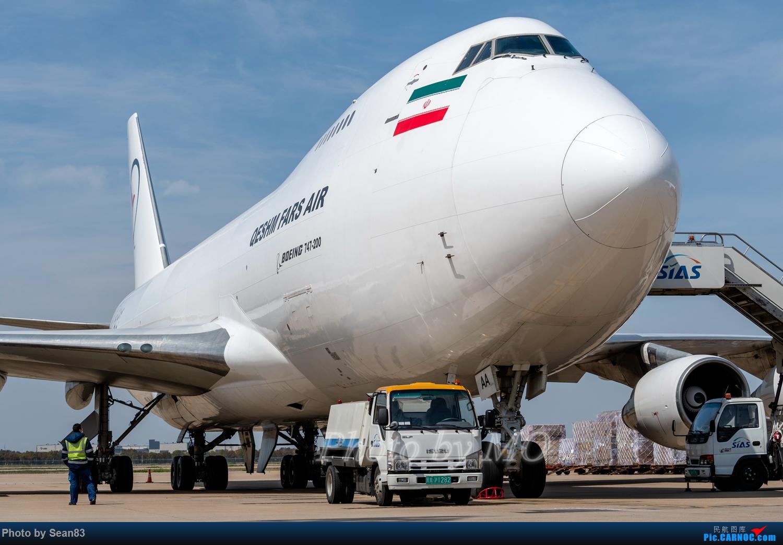 Re:[原创]浦·谢列梅捷沃 BOEING 747-200 EP-FAA 中国上海浦东国际机场