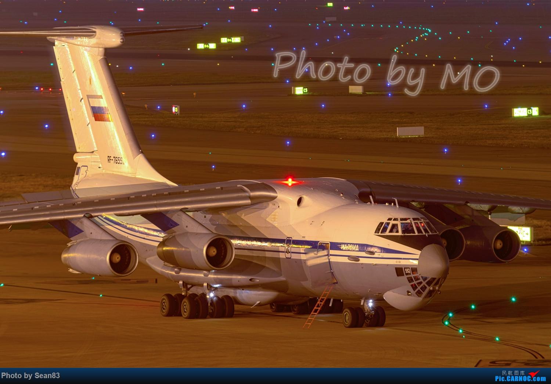 [原创]1276 ILYUSHIN IL-76-MD RF-76552 中国上海浦东国际机场