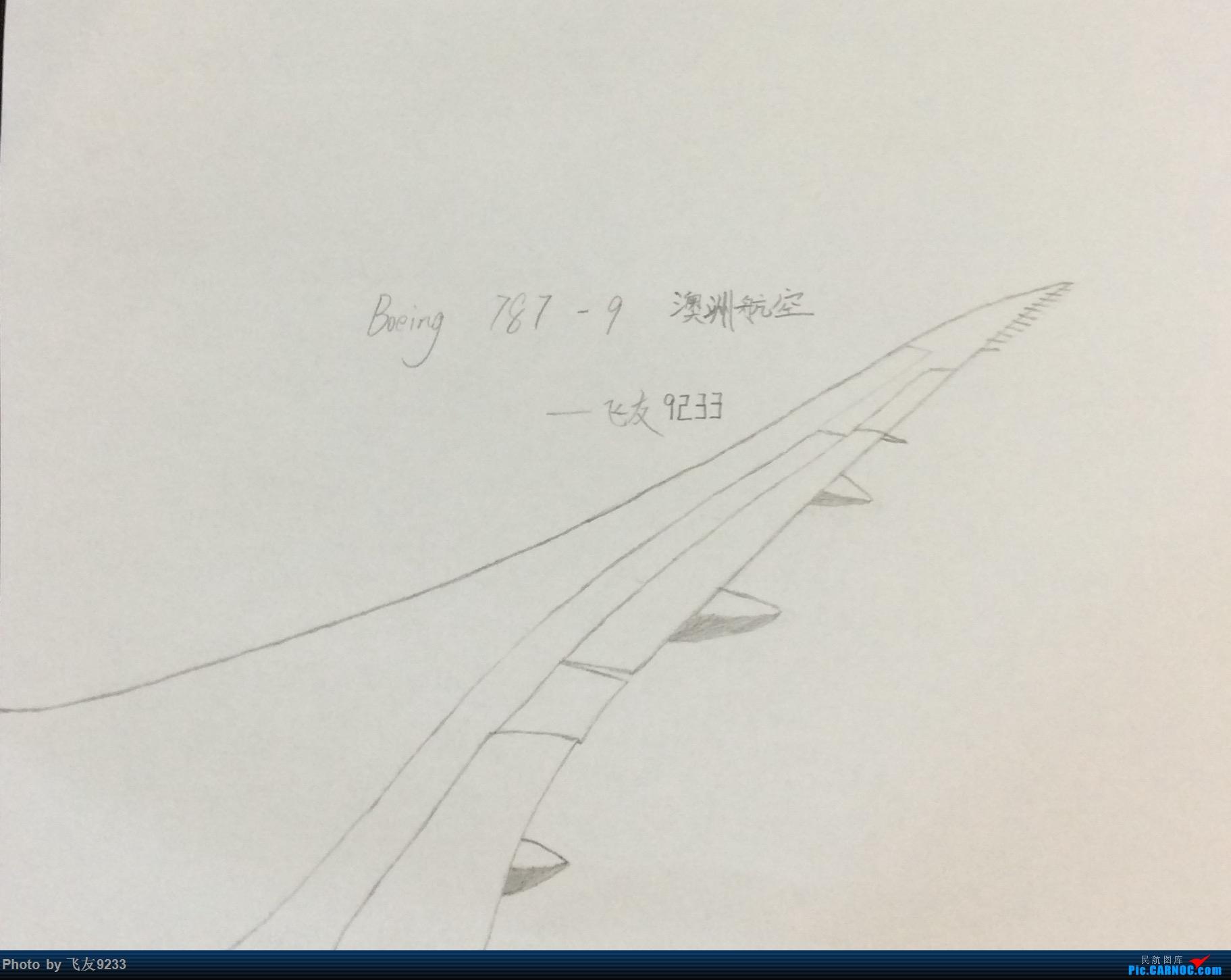 [原创]自己瞎画的787机翼😅 波音787-9 VH-ZNA 武汉