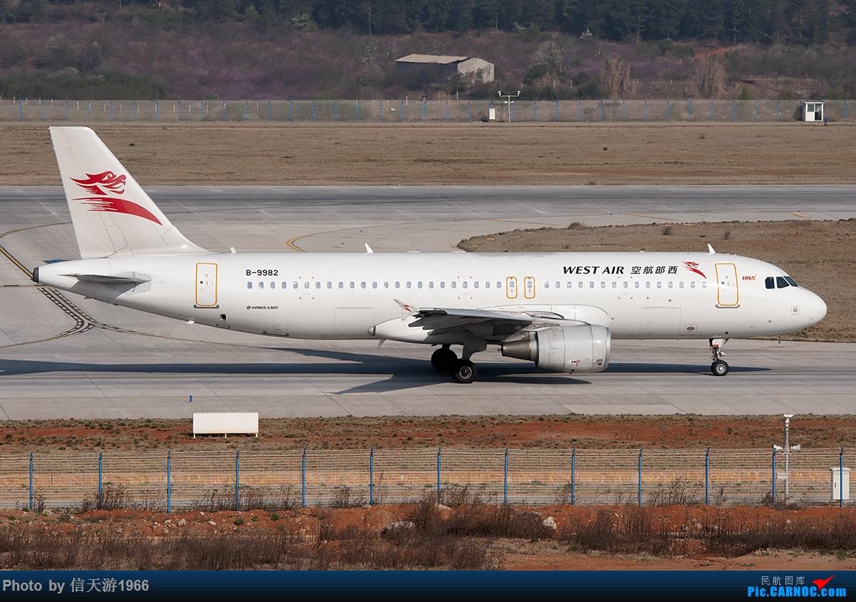[原创]【信天游1966的影像】冒个泡 AIRBUS A320-200 B-9982 中国昆明长水国际机场