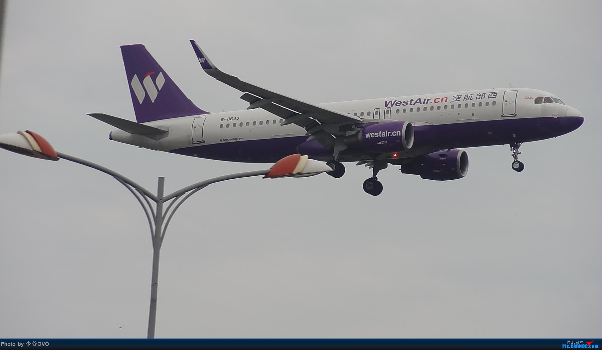 Re:[原创]CKG拍机,数码机最后的倔强 AIRBUS A320-200 B-8643 中国重庆江北国际机场