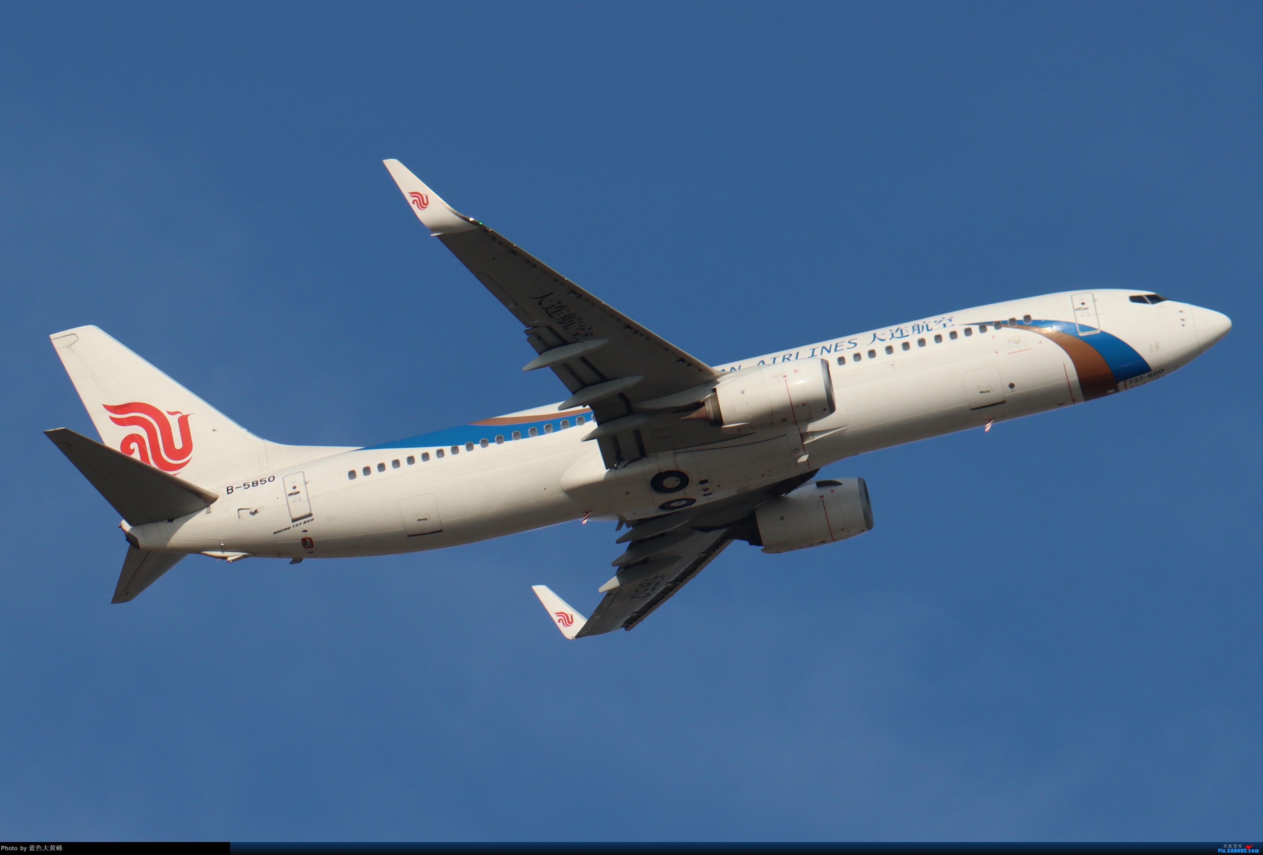 Re:[原创]PEK5.24随拍 BOEING 737-800 B-5850 中国北京首都国际机场