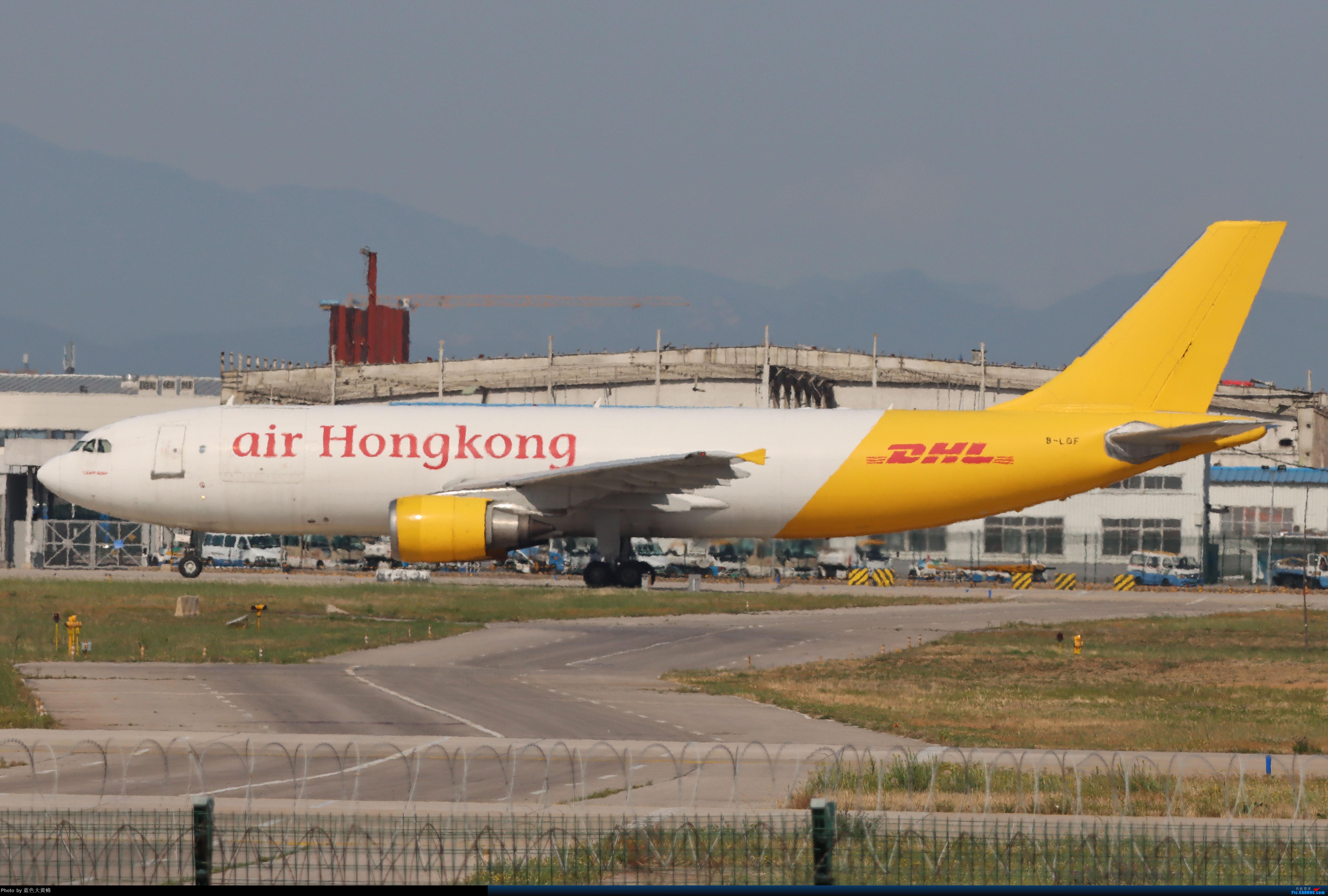 Re:[原创]PEK5.24随拍 AIRBUS A300F4-600R B-LDF 中国北京首都国际机场