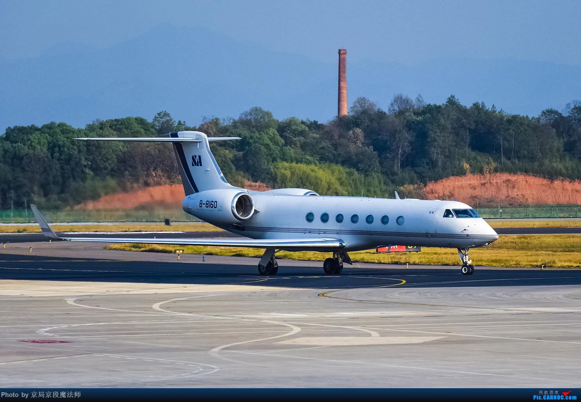 [原创]晋星集团湾流G550公务机 GULFSTREAM G550 B-8160 长沙黄花国际机场