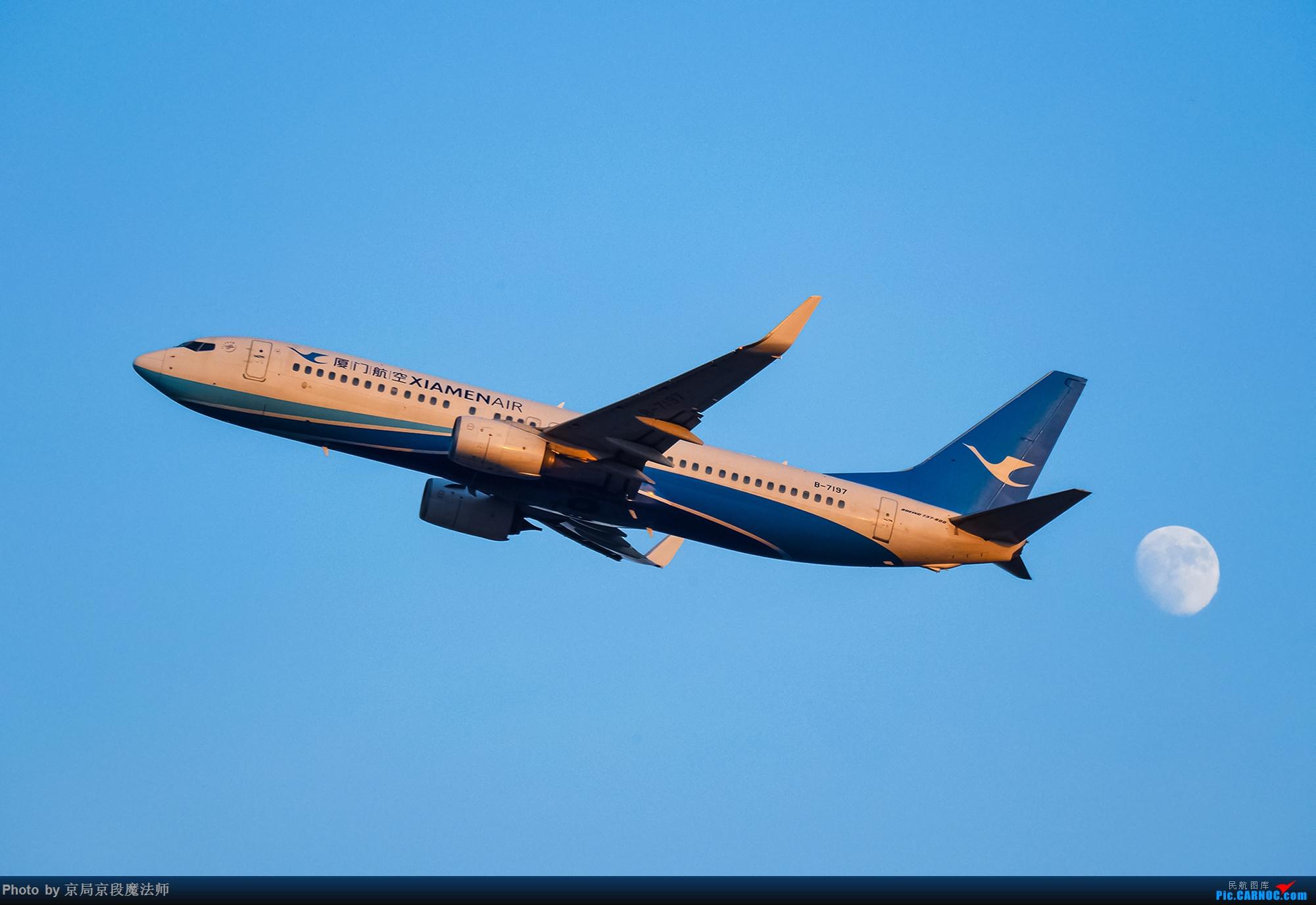 [原创]厦门航空波音737-800与月亮同框 BOEING 737-800 B-7197 长沙黄花国际机场