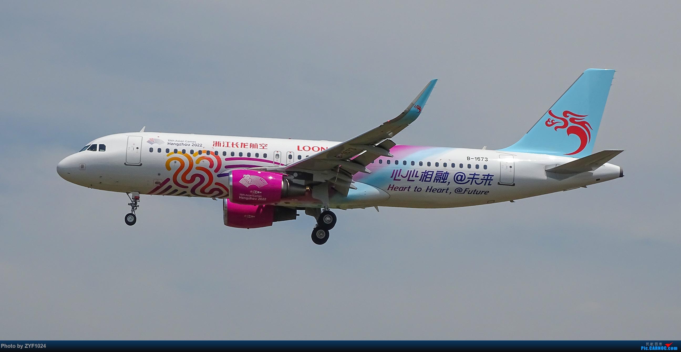 Re:[原创]萧山机场拍机 AIRBUS A320-200 B-1673 中国杭州萧山国际机场