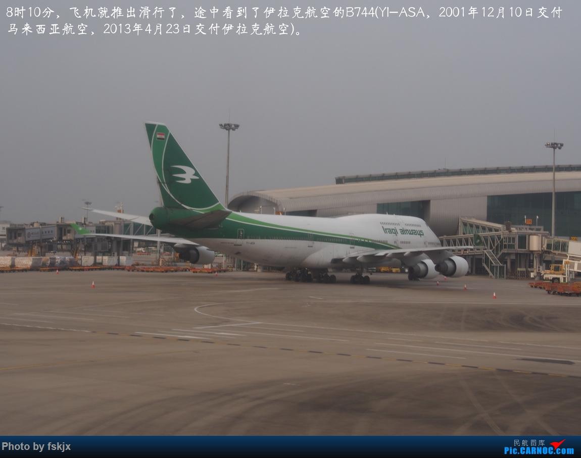 【fskjx的飞行游记☆82】明天,尼好—加德满都·博卡拉 BOEING 747-400 YI-ASA 中国广州白云国际机场