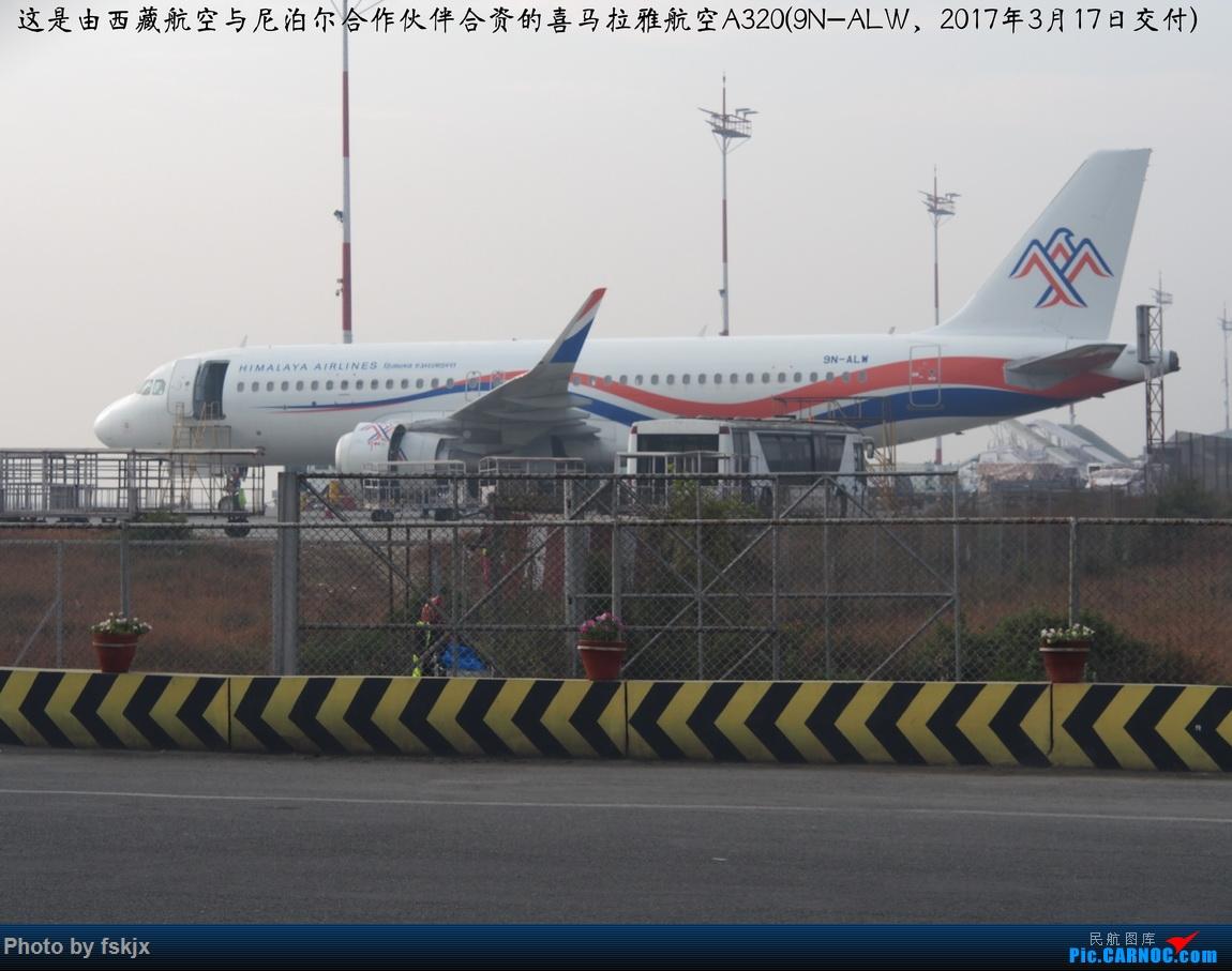 【fskjx的飞行游记☆82】明天,尼好—加德满都·博卡拉 AIRBUS A320 9N-ALW 尼泊尔加德满都特里布万国际机场
