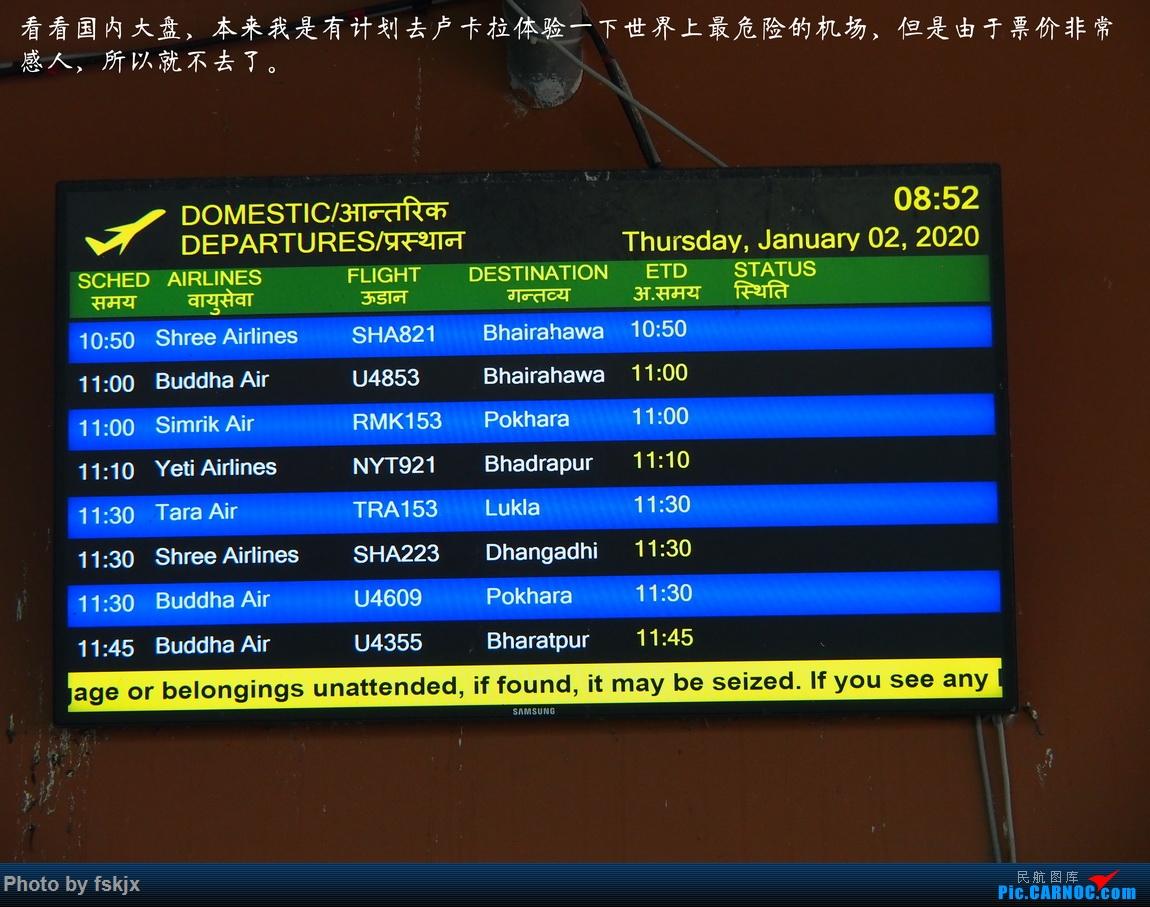 【fskjx的飞行游记☆82】明天,尼好—加德满都·博卡拉 AIRBUS A320 9N-ALW 尼泊尔加德满都特里布万国际机场 尼泊尔加德满都特里布万国际机场