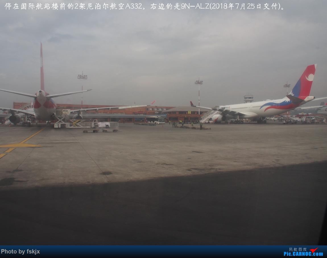 【fskjx的飞行游记☆82】明天,尼好—加德满都·博卡拉 AIRBUS A330-200 9N-ALZ 尼泊尔加德满都特里布万国际机场
