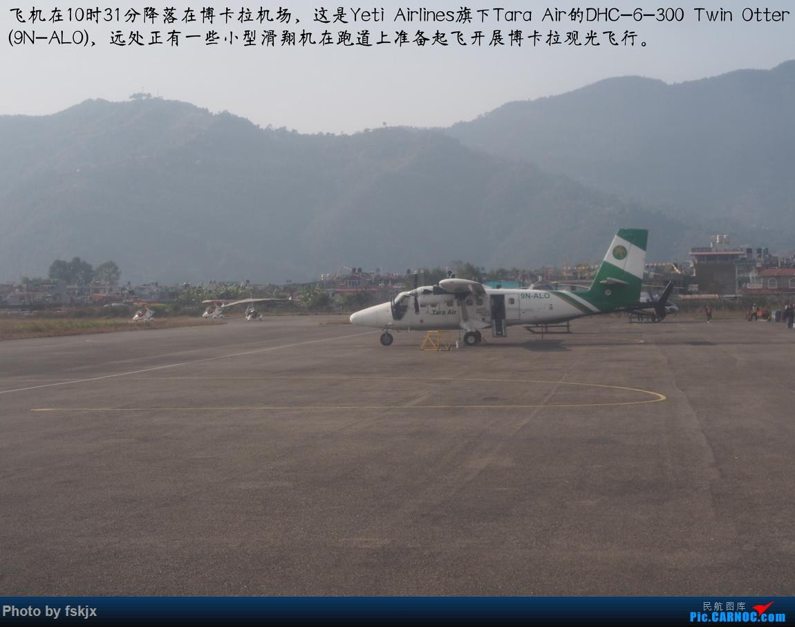 【fskjx的飞行游记☆82】明天,尼好—加德满都·博卡拉 DE HAVILLAN CANADA DHC-6-300 9N-ALO 尼泊尔博卡拉机场