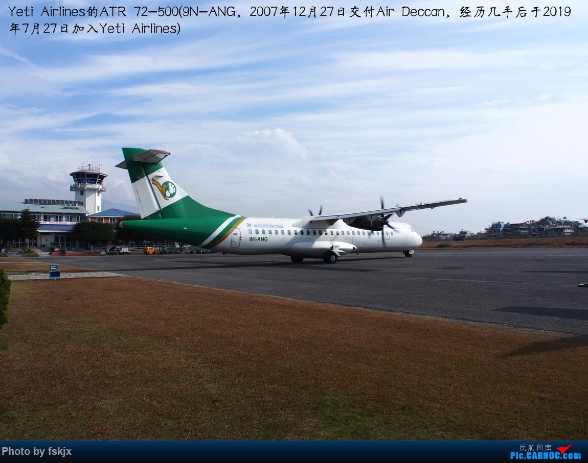 【fskjx的飞行游记☆82】明天,尼好—加德满都·博卡拉 ATR-72 9N-ANG 尼泊尔博卡拉机场