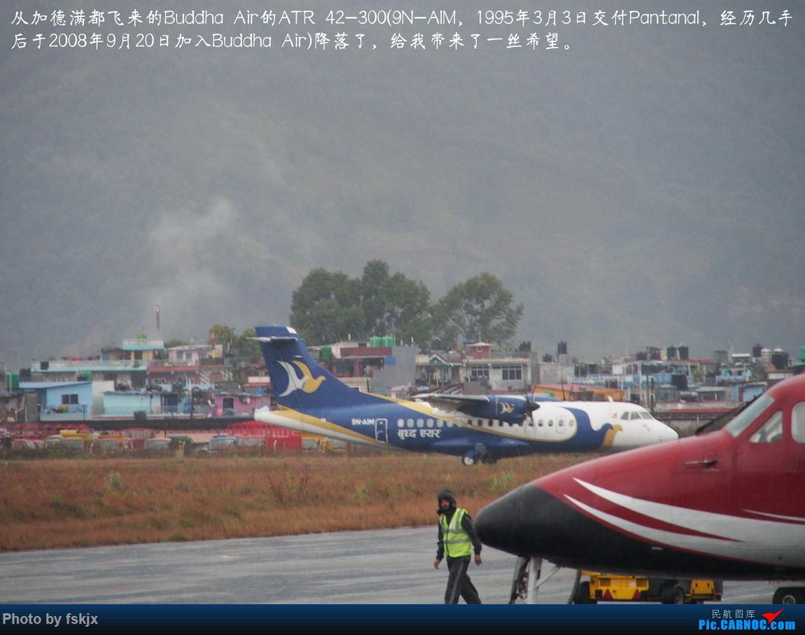 【fskjx的飞行游记☆82】明天,尼好—加德满都·博卡拉 ATR-42 9N-AIM 尼泊尔博卡拉机场