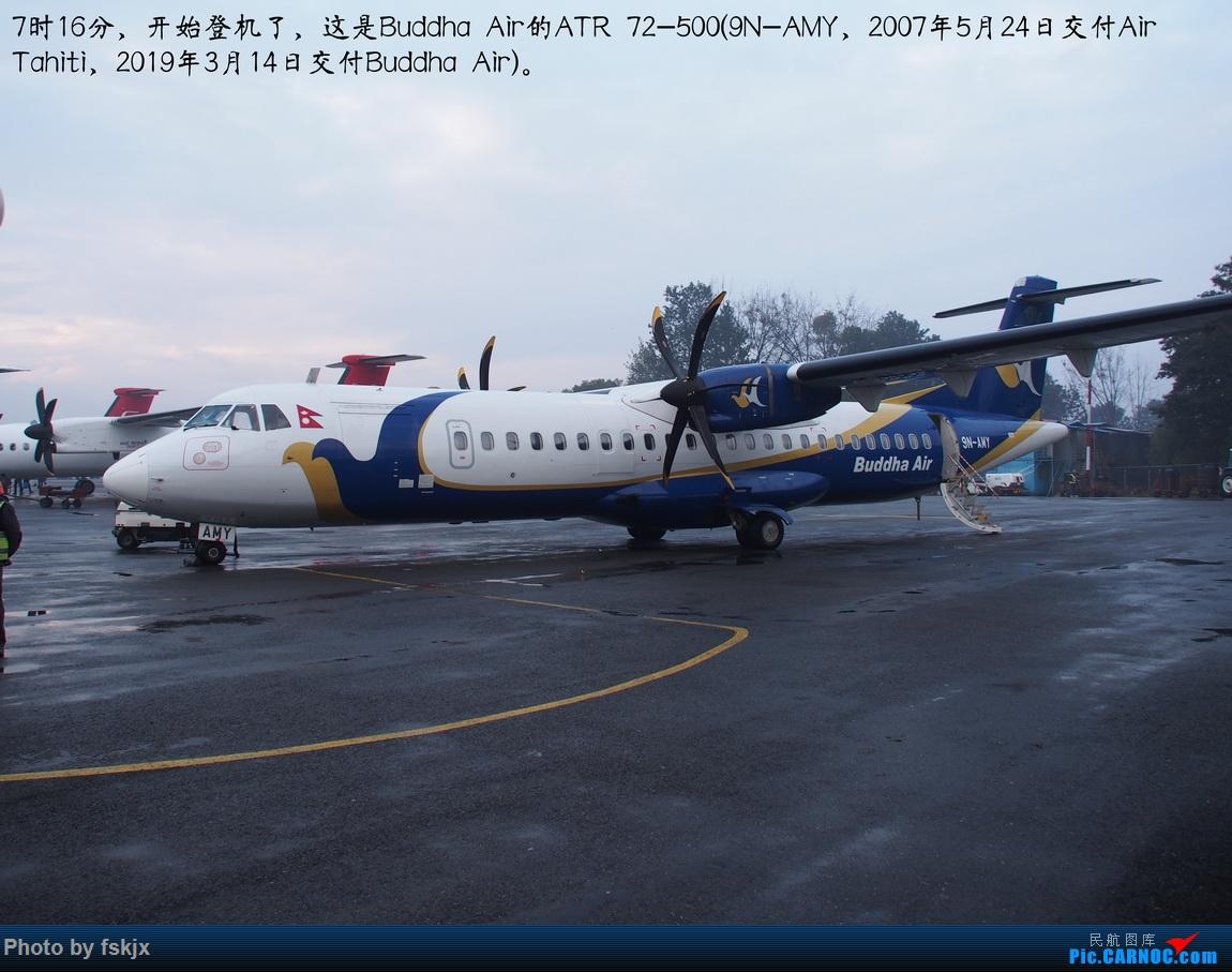 【fskjx的飞行游记☆82】明天,尼好—加德满都·博卡拉 ATR-72 9N-AMY 尼泊尔加德满都特里布万国际机场