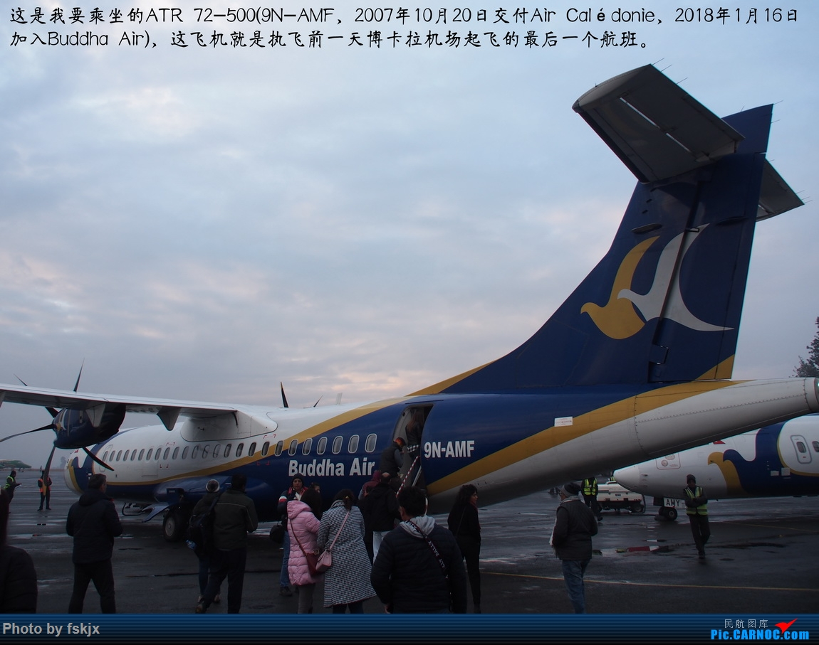 【fskjx的飞行游记☆82】明天,尼好—加德满都·博卡拉 ATR-72 9N-AMF 尼泊尔加德满都特里布万国际机场