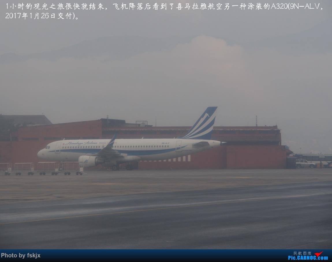 【fskjx的飞行游记☆82】明天,尼好—加德满都·博卡拉 AIRBUS A320 9N-ALV 尼泊尔加德满都特里布万国际机场